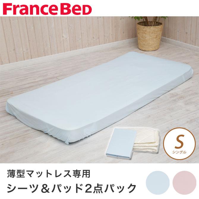 楽天市場】フランスベッド 2段ベッド専用シーツ&パッド 2点パック