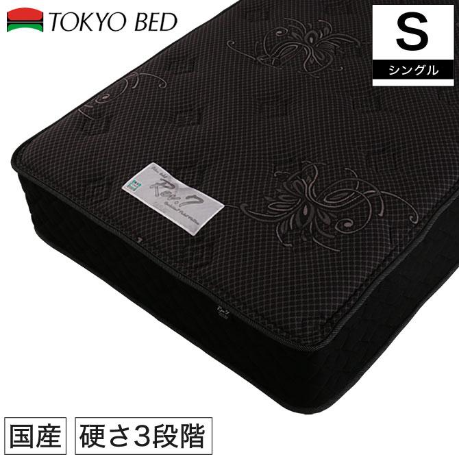 東京ベッド ポケットコイルマットレス Rev.7 シルバーラベル シングル スプリングコイルマットレス TOKYOBED 羊毛綿 レブセブン2 | ベッド マットレス シングルマット ベッドマット ベッドマットレス ベットマット ポケットコイル コイルマットレス