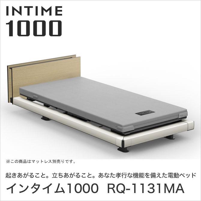 パラマウントベッド インタイム1000 電動ベッド シングル 1+1モーター ハリウッド(ホワイトスパークル) キューブ 木目柄(ライトチェストナット) INTIME1000 RQ-1131MA