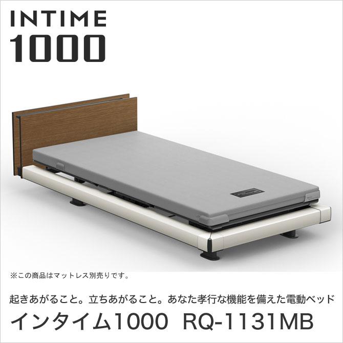 パラマウントベッド インタイム1000 電動ベッド シングル 1+1モーター ハリウッド(ホワイトスパークル) キューブ 木目柄(ミディアムウォールナット) INTIME1000 RQ-1131MB