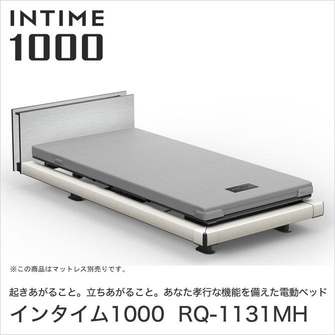 パラマウントベッド インタイム1000 電動ベッド シングル 1+1モーター ハリウッド(ホワイトスパークル) キューブ 抽象柄(メタリックヘアライン) INTIME1000 RQ-1131MH
