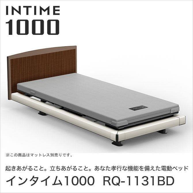 パラマウントベッド インタイム1000 電動ベッド シングル 1+1モーター ハリウッド(ホワイトスパークル) ラウンド(マットブラウン) 木目柄(レッドチーク) INTIME1000 RQ-1131BD