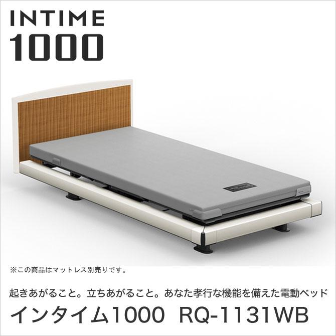 パラマウントベッド インタイム1000 電動ベッド シングル 1+1モーター ハリウッド(ホワイトスパークル) ラウンド(マットホワイト) 木目柄(ミディアムウォールナット) INTIME1000 RQ-1131WB