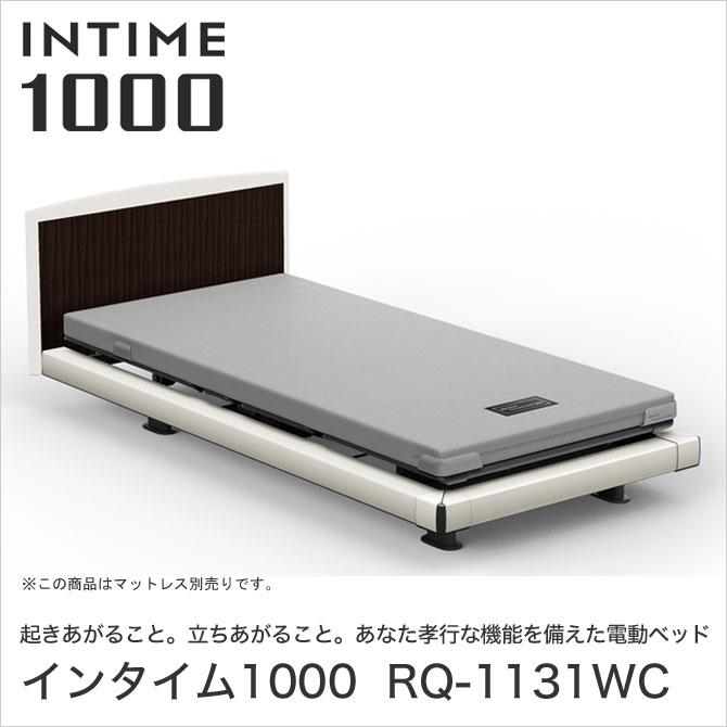 パラマウントベッド インタイム1000 電動ベッド シングル 1+1モーター ハリウッド(ホワイトスパークル) ラウンド(マットホワイト) 木目柄(ダークオーク) INTIME1000 RQ-1131WC