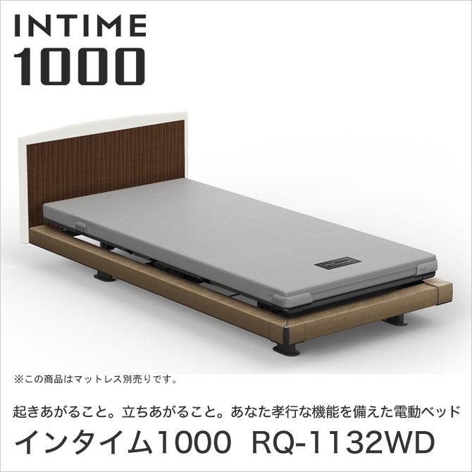 パラマウントベッド インタイム1000 電動ベッド シングル 1+1モーター ハリウッド(ブラウンサンド) ラウンド(マットホワイト) 木目柄(レッドチーク) INTIME1000 RQ-1132WD