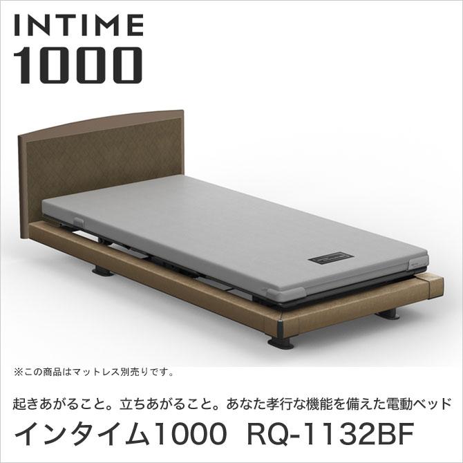 パラマウントベッド インタイム1000 電動ベッド シングル 1+1モーター ハリウッド(ブラウンサンド) ラウンド(マットブラウン) 抽象柄(ブラウンサンド) INTIME1000 RQ-1132BF