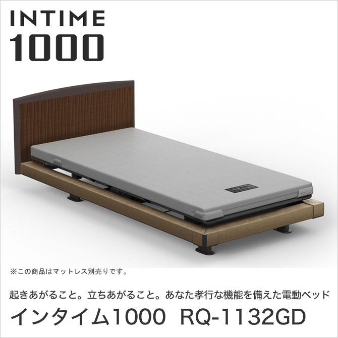 パラマウントベッド インタイム1000 電動ベッド シングル 1+1モーター ハリウッド(ブラウンサンド) ラウンド(マットグレー) 木目柄(レッドチーク) INTIME1000 RQ-1132GD