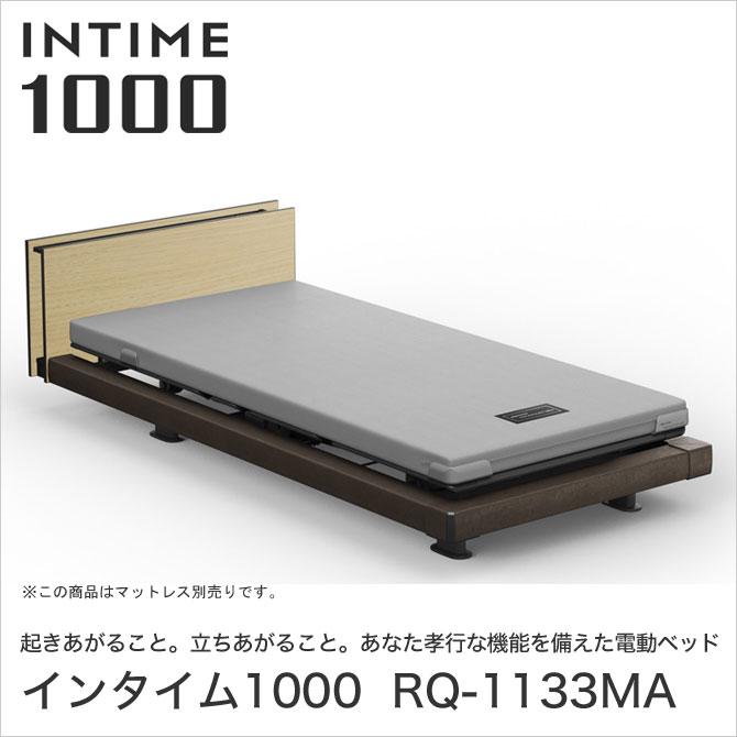 パラマウントベッド インタイム1000 電動ベッド シングル 1+1モーター ハリウッド(グレーアブストラクト) キューブ 木目柄(ライトチェストナット) INTIME1000 RQ-1133MA
