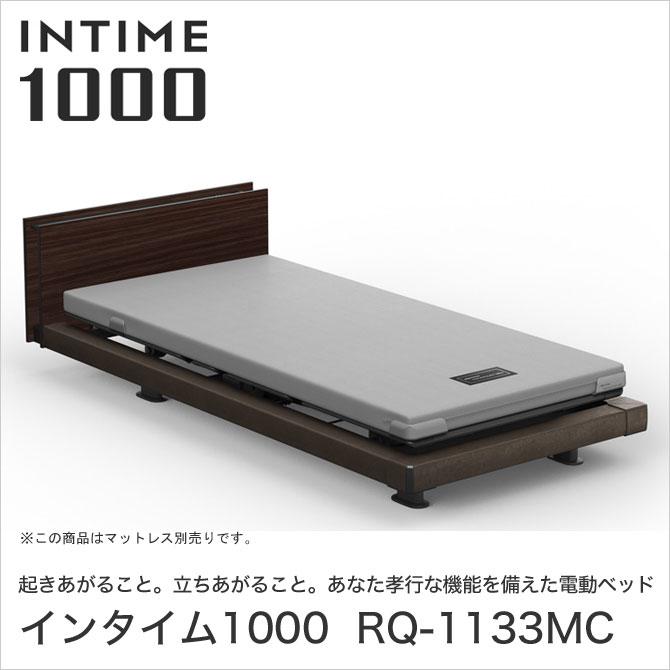 パラマウントベッド インタイム1000 電動ベッド シングル 1+1モーター ハリウッド(グレーアブストラクト) キューブ 木目柄(ダークオーク) INTIME1000 RQ-1133MC