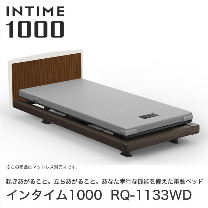 パラマウントベッド インタイム1000 電動ベッド シングル 1+1モーター ハリウッド(グレーアブストラクト) ラウンド(マットホワイト) 木目柄(レッドチーク) INTIME1000 RQ-1133WD