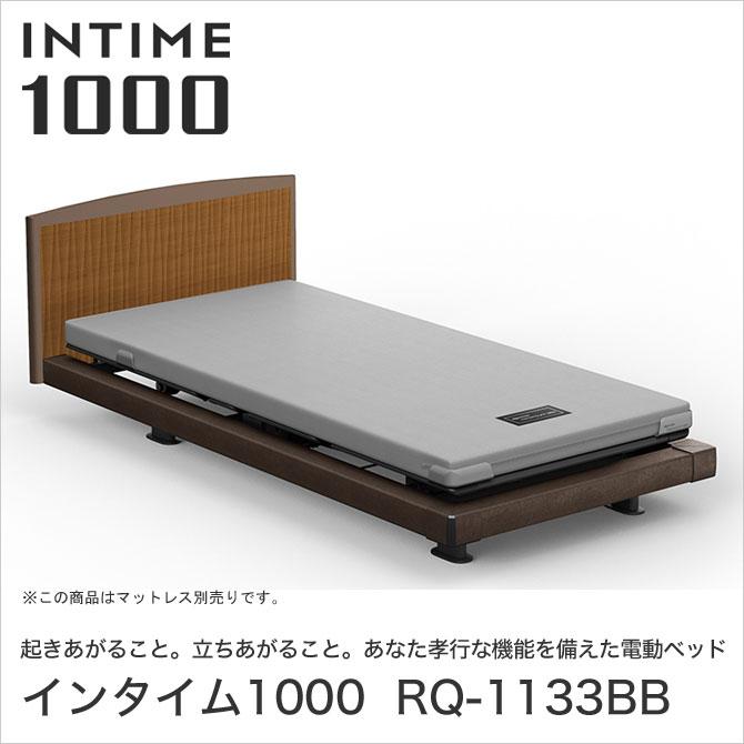 パラマウントベッド インタイム1000 電動ベッド シングル 1+1モーター ハリウッド(グレーアブストラクト) ラウンド(マットブラウン) 木目柄(ミディアムウォールナット) INTIME1000 RQ-1133BB