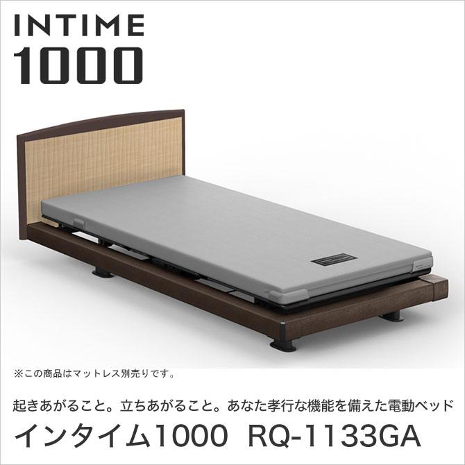 パラマウントベッド インタイム1000 電動ベッド シングル 1+1モーター ハリウッド(グレーアブストラクト) ラウンド(マットグレー) 木目柄(ライトチェストナット) INTIME1000 RQ-1133GA