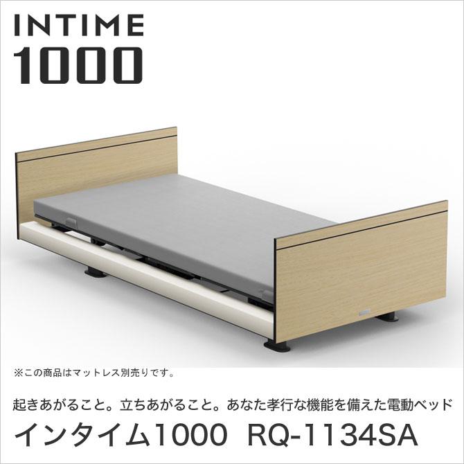 パラマウントベッド インタイム1000 電動ベッド シングル 1+1モーター ヨーロピアン(ホワイトスパークル) スクエア 木目柄(ライトチェストナット) INTIME1000 RQ-1134SA