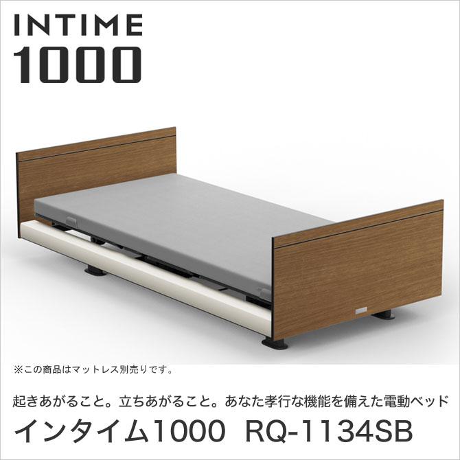 パラマウントベッド インタイム1000 電動ベッド シングル 1+1モーター ヨーロピアン(ホワイトスパークル) スクエア 木目柄(ミディアムウォールナット) INTIME1000 RQ-1134SB