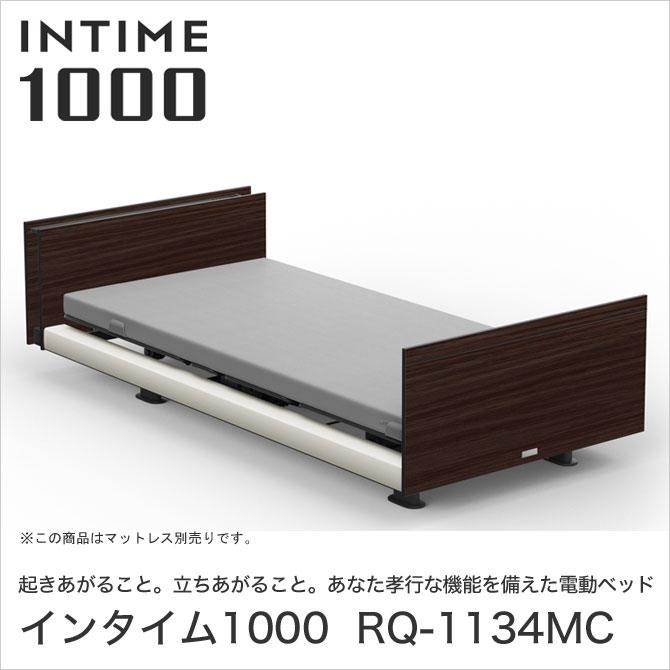 パラマウントベッド インタイム1000 電動ベッド シングル 1+1モーター ヨーロピアン(ホワイトスパークル) キューブ 木目柄(ダークオーク) INTIME1000 RQ-1134MC