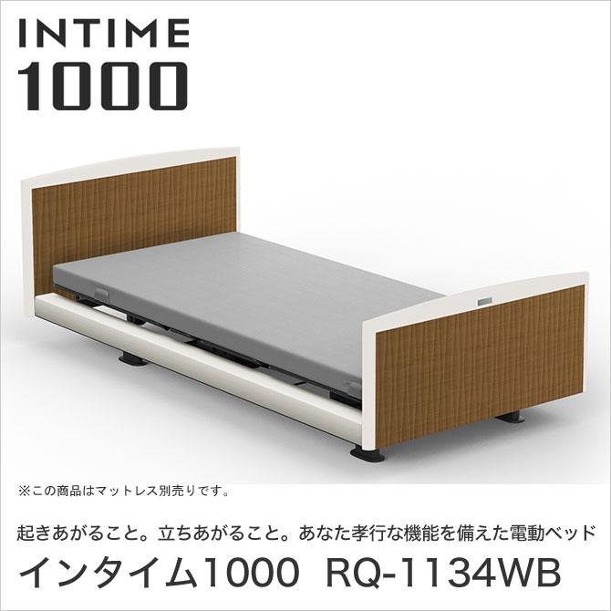 パラマウントベッド インタイム1000 電動ベッド シングル 1+1モーター ヨーロピアン(ホワイトスパークル) ラウンド(マットホワイト) 木目柄(ミディアムウォールナット) INTIME1000 RQ-1134WB