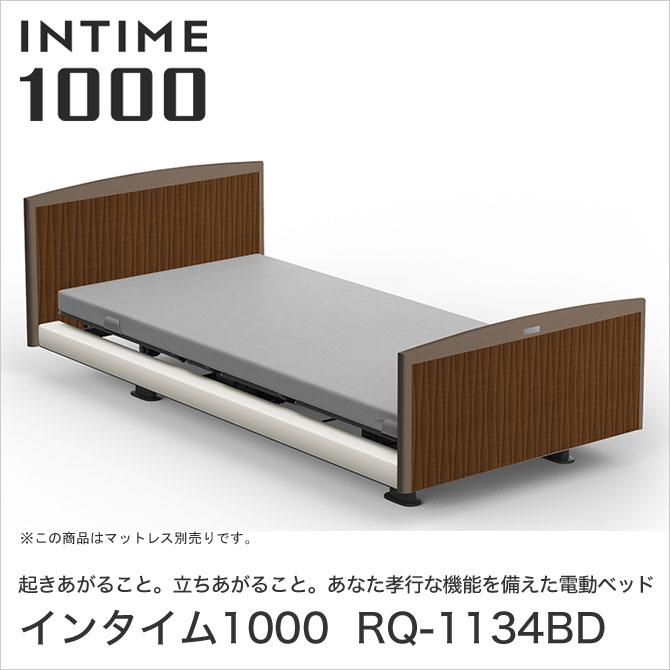 パラマウントベッド インタイム1000 電動ベッド シングル 1+1モーター ヨーロピアン(ホワイトスパークル) ラウンド(マットブラウン) 木目柄(レッドチーク) INTIME1000 RQ-1134BD