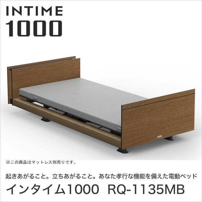 パラマウントベッド インタイム1000 電動ベッド シングル 1+1モーター ヨーロピアン(ブラウンサンド) キューブ 木目柄(ミディアムウォールナット) INTIME1000 RQ-1135MB