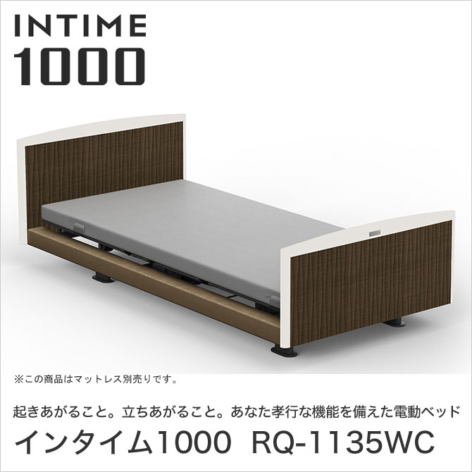 パラマウントベッド インタイム1000 電動ベッド シングル 1+1モーター ヨーロピアン(ブラウンサンド) ラウンド(マットホワイト) 木目柄(ダークオーク) INTIME1000 RQ-1135WC