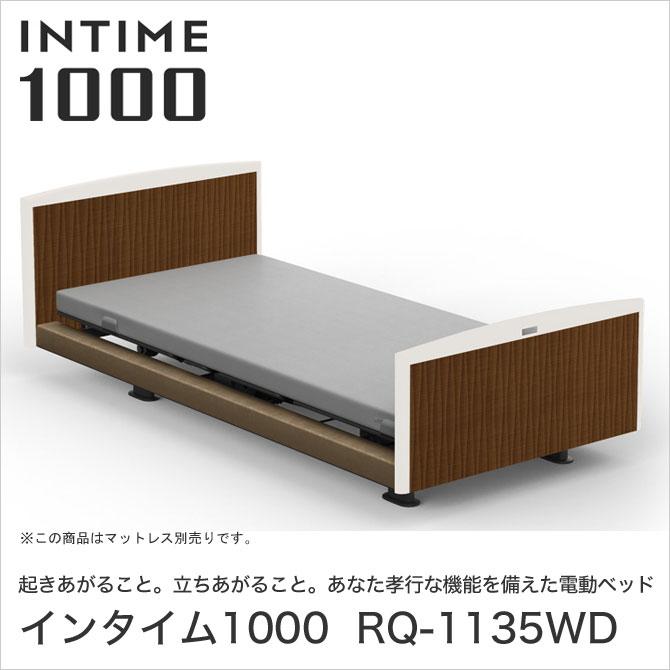 パラマウントベッド インタイム1000 電動ベッド シングル 1+1モーター ヨーロピアン(ブラウンサンド) ラウンド(マットホワイト) 木目柄(レッドチーク) INTIME1000 RQ-1135WD