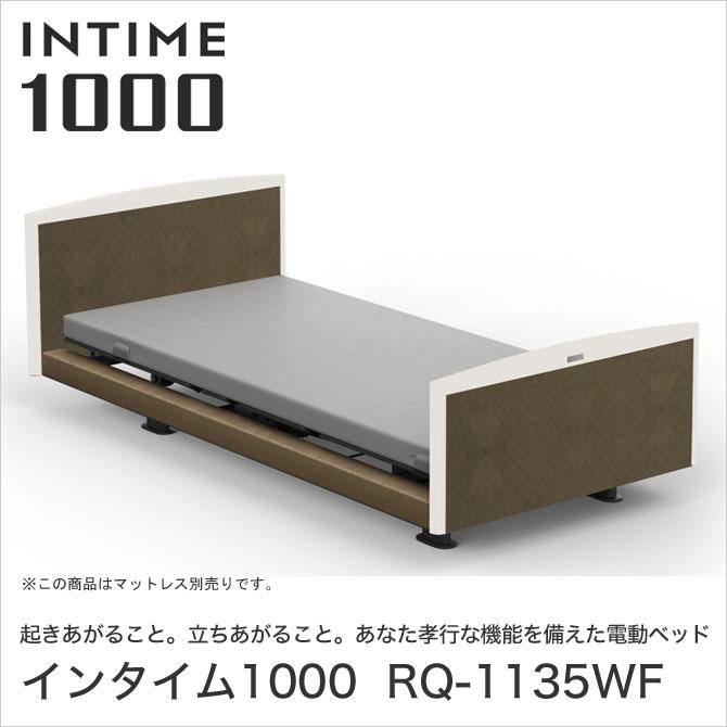 パラマウントベッド インタイム1000 電動ベッド シングル 1+1モーター ヨーロピアン(ブラウンサンド) ラウンド(マットホワイト) 抽象柄(ブラウンサンド) INTIME1000 RQ-1135WF