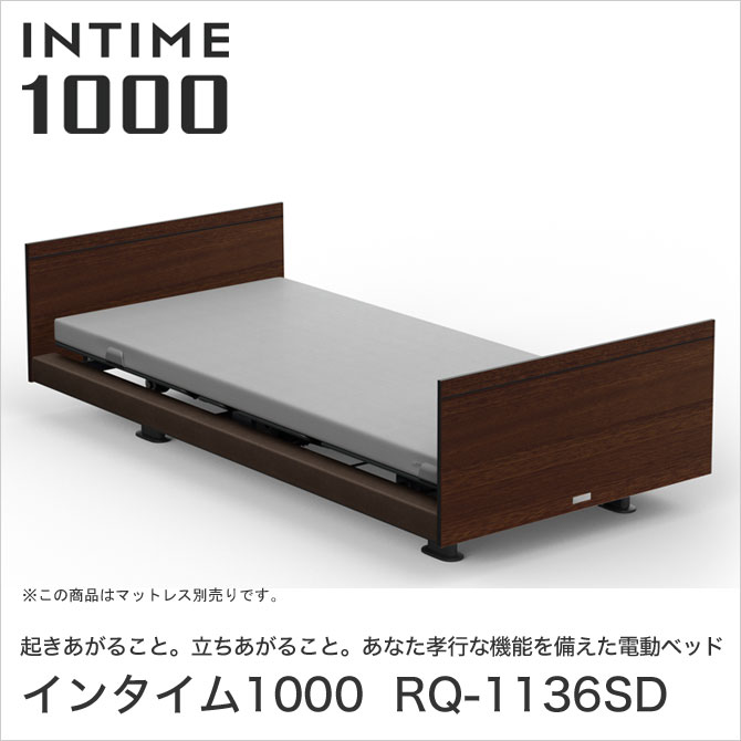 パラマウントベッド インタイム1000 電動ベッド シングル 1+1モーター ヨーロピアン(グレーアブストラクト) スクエア 木目柄(レッドチーク) INTIME1000 RQ-1136SD