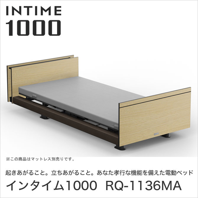 パラマウントベッド インタイム1000 電動ベッド シングル 1+1モーター ヨーロピアン(グレーアブストラクト) キューブ 木目柄(ライトチェストナット) INTIME1000 RQ-1136MA