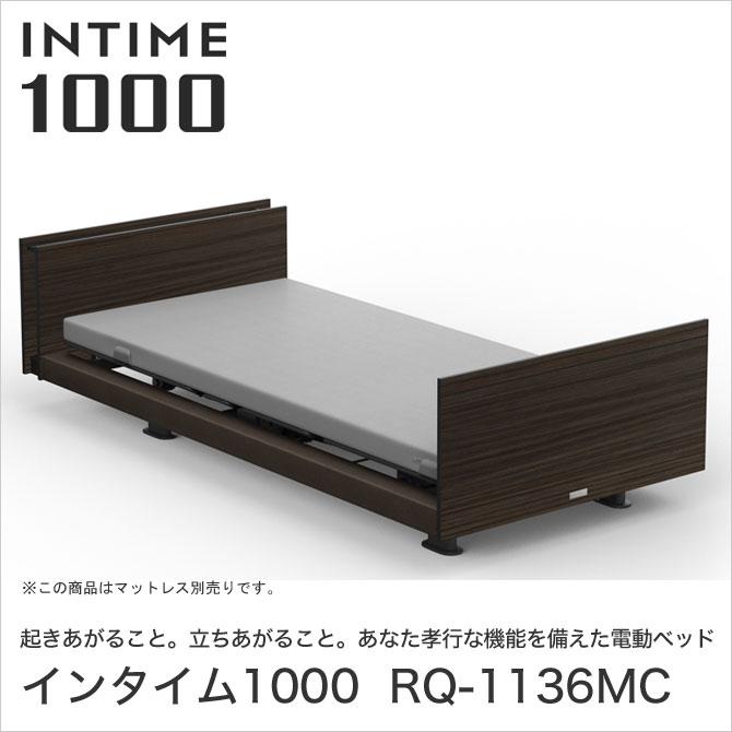 パラマウントベッド インタイム1000 電動ベッド シングル 1+1モーター ヨーロピアン(グレーアブストラクト) キューブ 木目柄(ダークオーク) INTIME1000 RQ-1136MC
