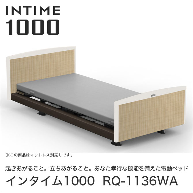 パラマウントベッド インタイム1000 電動ベッド シングル 1+1モーター ヨーロピアン(グレーアブストラクト) ラウンド(マットホワイト) 木目柄(ライトチェストナット) INTIME1000 RQ-1136WA