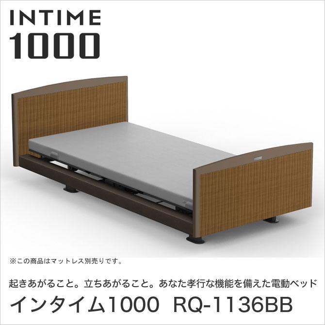 パラマウントベッド インタイム1000 電動ベッド シングル 1+1モーター ヨーロピアン(グレーアブストラクト) ラウンド(マットブラウン) 木目柄(ミディアムウォールナット) INTIME1000 RQ-1136BB