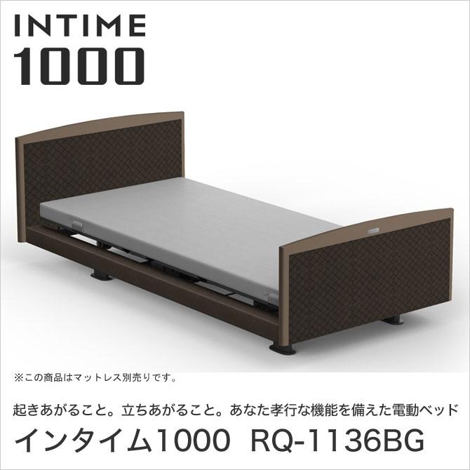 パラマウントベッド インタイム1000 電動ベッド シングル 1+1モーター ヨーロピアン(グレーアブストラクト) ラウンド(マットブラウン) 抽象柄(グレーアブストラクト) INTIME1000 RQ-1136BG