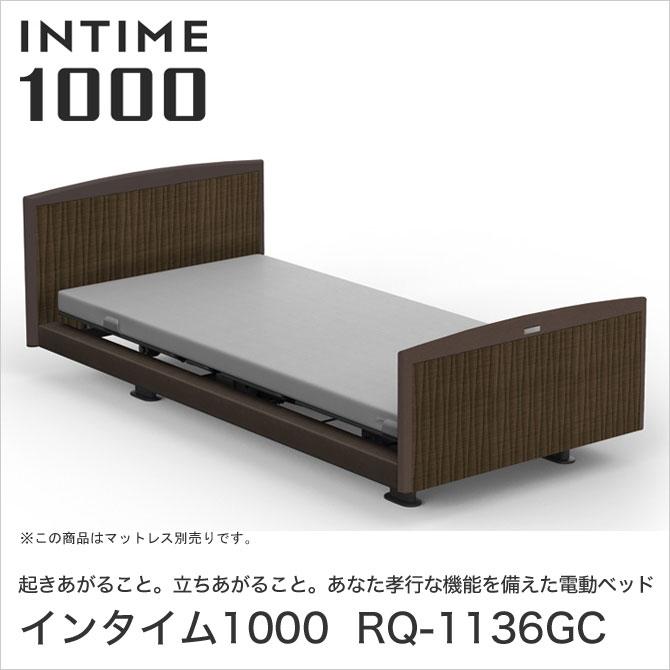 パラマウントベッド インタイム1000 電動ベッド シングル 1+1モーター ヨーロピアン(グレーアブストラクト) ラウンド(マットグレー) 木目柄(ダークオーク) INTIME1000 RQ-1136GC