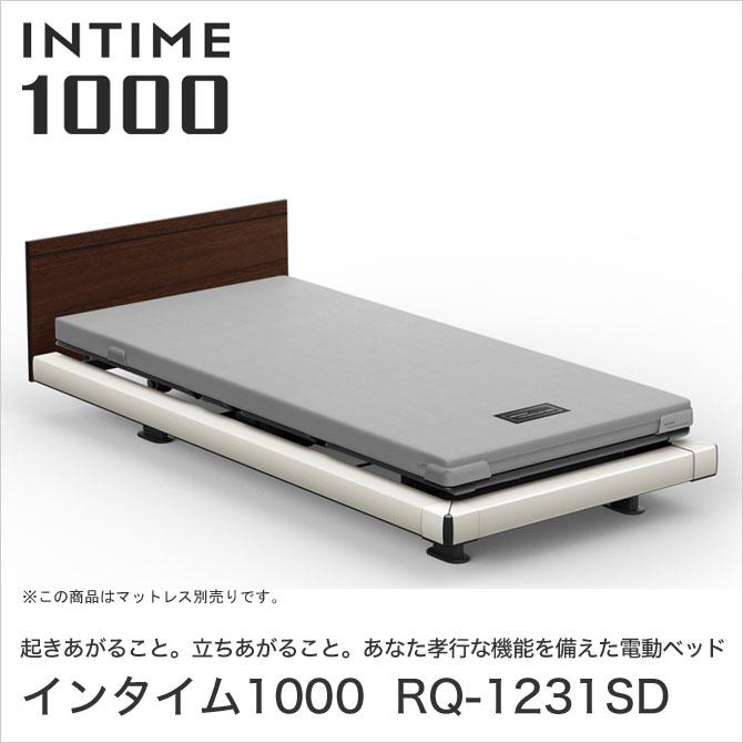 パラマウントベッド インタイム1000 電動ベッド シングル 2モーター ハリウッド(ホワイトスパークル) スクエア 木目柄(レッドチーク) INTIME1000 RQ-1231SD