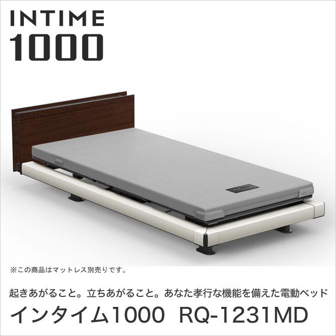 パラマウントベッド インタイム1000 電動ベッド シングル 2モーター ハリウッド(ホワイトスパークル) キューブ 木目柄(レッドチーク) INTIME1000 RQ-1231MD