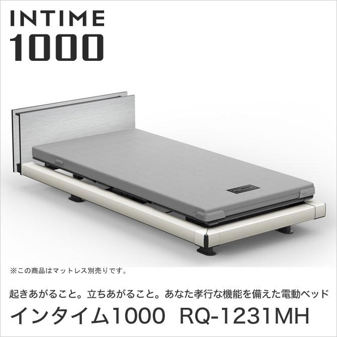 パラマウントベッド インタイム1000 電動ベッド シングル 2モーター ハリウッド(ホワイトスパークル) キューブ 抽象柄(メタリックヘアライン) INTIME1000 RQ-1231MH