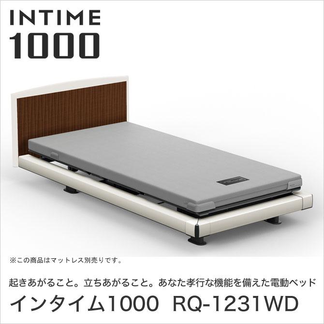 パラマウントベッド インタイム1000 電動ベッド シングル 2モーター ハリウッド(ホワイトスパークル) ラウンド(マットホワイト) 木目柄(レッドチーク) INTIME1000 RQ-1231WD