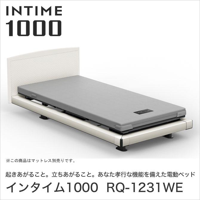 パラマウントベッド インタイム1000 電動ベッド シングル 2モーター ハリウッド(ホワイトスパークル) ラウンド(マットホワイト) 抽象柄(ホワイトスパークル) INTIME1000 RQ-1231WE