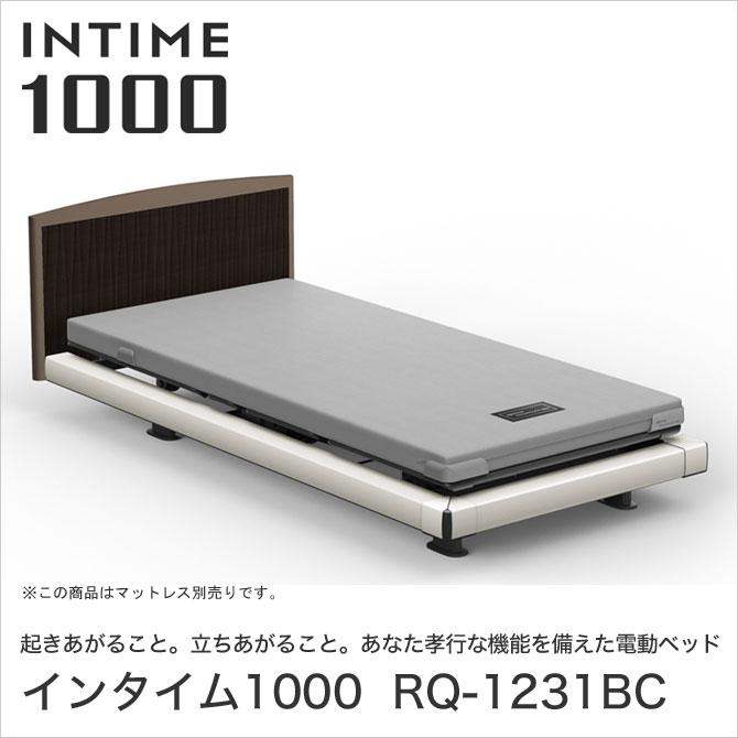 パラマウントベッド インタイム1000 電動ベッド シングル 2モーター ハリウッド(ホワイトスパークル) ラウンド(マットブラウン) 木目柄(ダークオーク) INTIME1000 RQ-1231BC