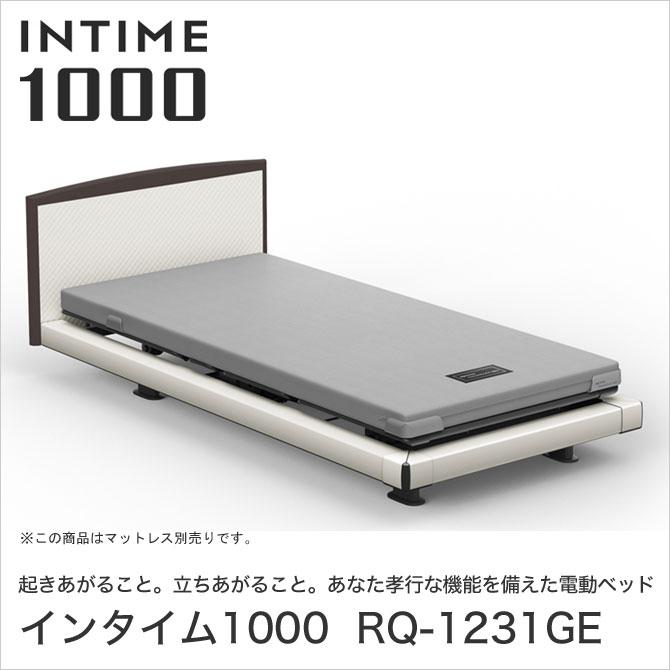 パラマウントベッド インタイム1000 電動ベッド シングル 2モーター ハリウッド(ホワイトスパークル) ラウンド(マットグレー) 抽象柄(ホワイトスパークル) INTIME1000 RQ-1231GE