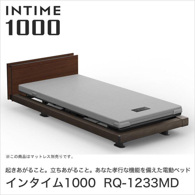 パラマウントベッド インタイム1000 電動ベッド シングル 2モーター ハリウッド(グレーアブストラクト) キューブ 木目柄(レッドチーク) INTIME1000 RQ-1233MD