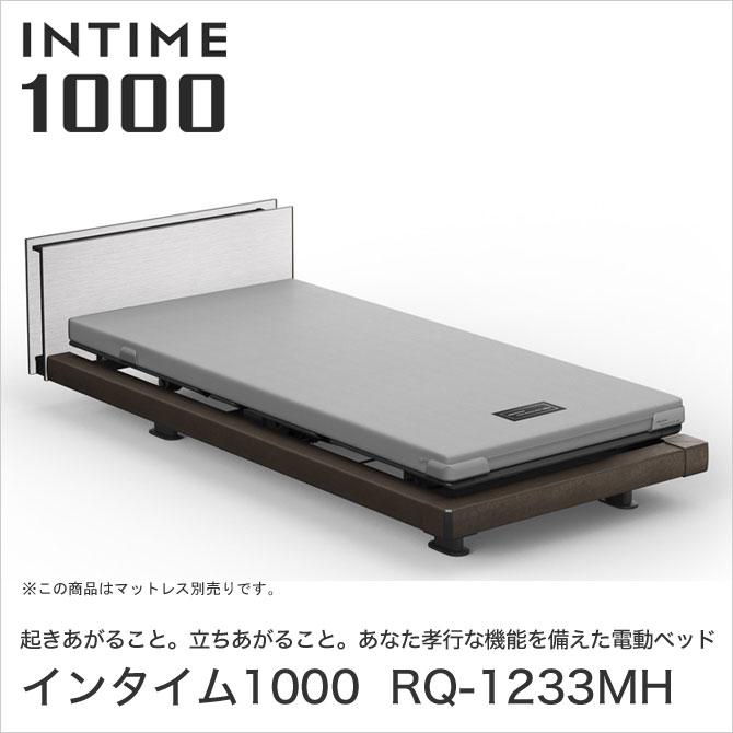パラマウントベッド インタイム1000 電動ベッド シングル 2モーター ハリウッド(グレーアブストラクト) キューブ 抽象柄(メタリックヘアライン) INTIME1000 RQ-1233MH