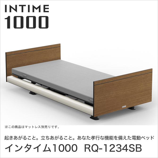 パラマウントベッド インタイム1000 電動ベッド シングル 2モーター ヨーロピアン(ホワイトスパークル) スクエア 木目柄(ミディアムウォールナット) INTIME1000 RQ-1234SB