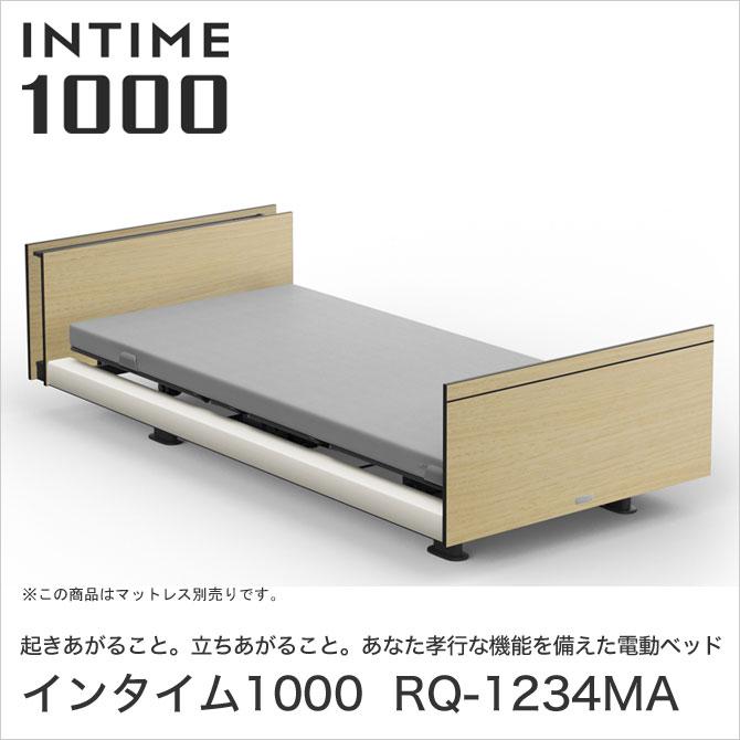 パラマウントベッド インタイム1000 電動ベッド シングル 2モーター ヨーロピアン(ホワイトスパークル) キューブ 木目柄(ライトチェストナット) INTIME1000 RQ-1234MA