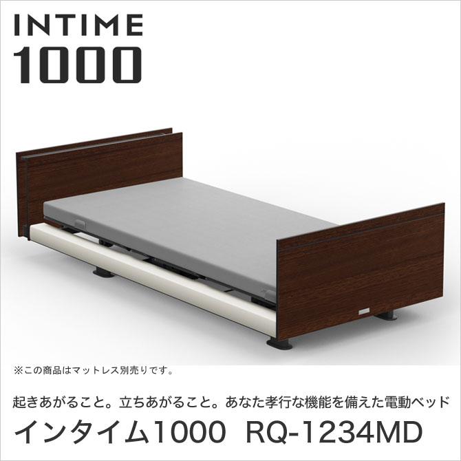 パラマウントベッド インタイム1000 電動ベッド シングル 2モーター ヨーロピアン(ホワイトスパークル) キューブ 木目柄(レッドチーク) INTIME1000 RQ-1234MD
