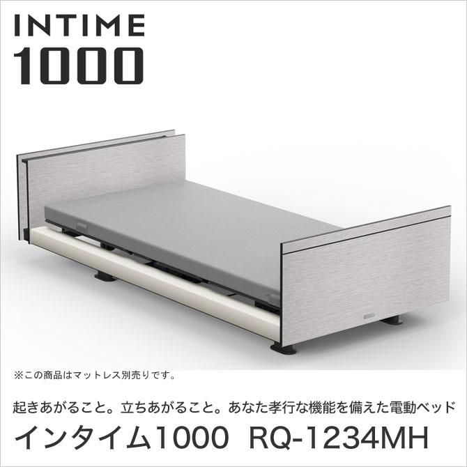 パラマウントベッド インタイム1000 電動ベッド シングル 2モーター ヨーロピアン(ホワイトスパークル) キューブ 抽象柄(メタリックヘアライン) INTIME1000 RQ-1234MH