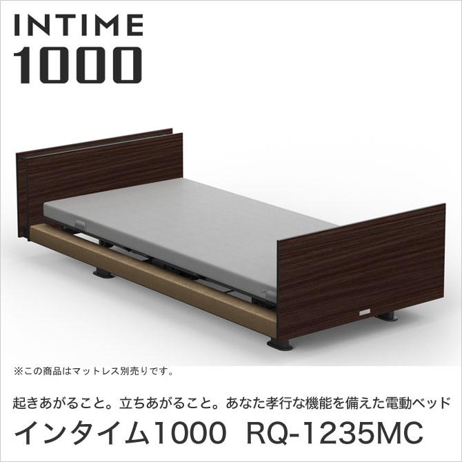 パラマウントベッド インタイム1000 電動ベッド シングル 2モーター ヨーロピアン(ブラウンサンド) キューブ 木目柄(ダークオーク) INTIME1000 RQ-1235MC