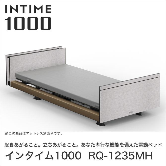 パラマウントベッド インタイム1000 電動ベッド シングル 2モーター ヨーロピアン(ブラウンサンド) キューブ 抽象柄(メタリックヘアライン) INTIME1000 RQ-1235MH