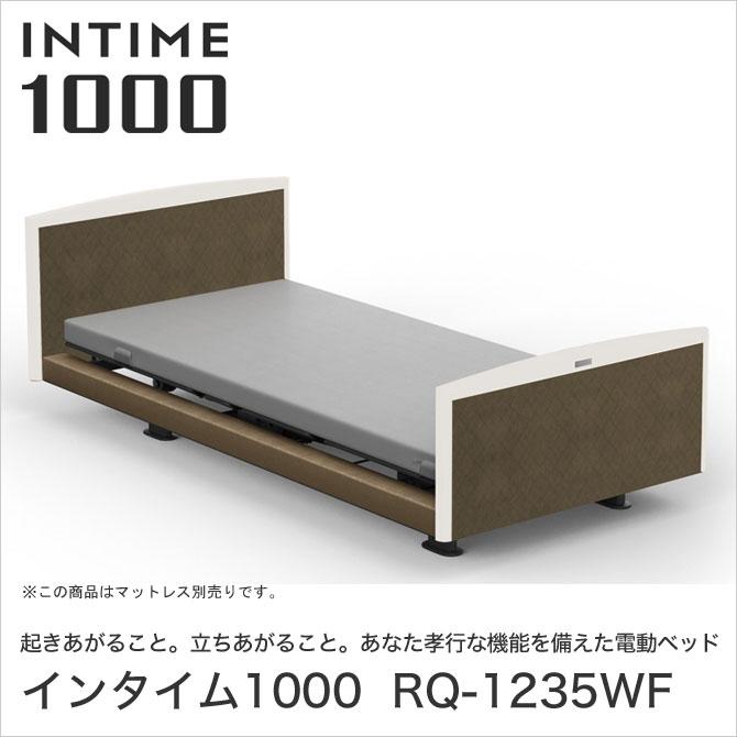 パラマウントベッド インタイム1000 電動ベッド シングル 2モーター ヨーロピアン(ブラウンサンド) ラウンド(マットホワイト) 抽象柄(ブラウンサンド) INTIME1000 RQ-1235WF
