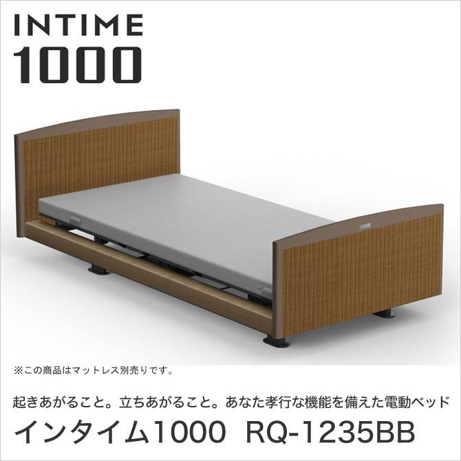 パラマウントベッド インタイム1000 電動ベッド シングル 2モーター ヨーロピアン(ブラウンサンド) ラウンド(マットブラウン) 木目柄(ミディアムウォールナット) INTIME1000 RQ-1235BB