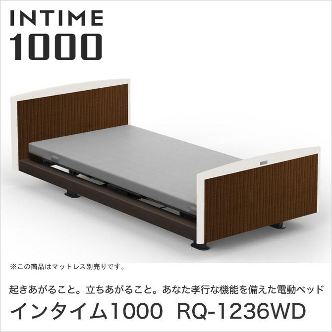 パラマウントベッド インタイム1000 電動ベッド シングル 2モーター ヨーロピアン(グレーアブストラクト) ラウンド(マットホワイト) 木目柄(レッドチーク) INTIME1000 RQ-1236WD